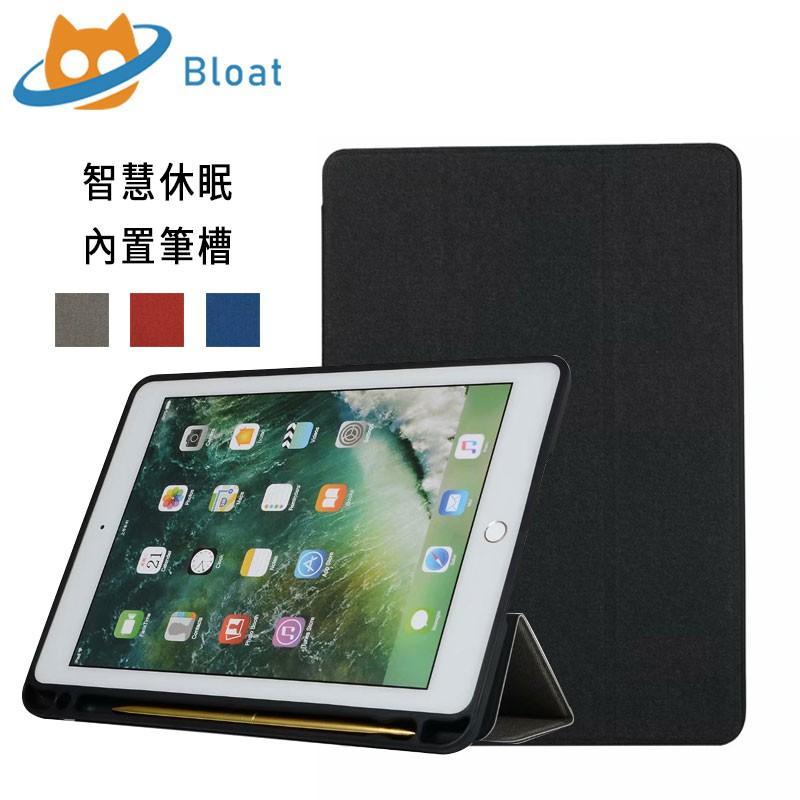 帆布平板皮套 適用蘋果 iPad9.7通用款 Pro 12.9 11寸 2018智慧休眠 帶筆槽 三折保護套 Bloat