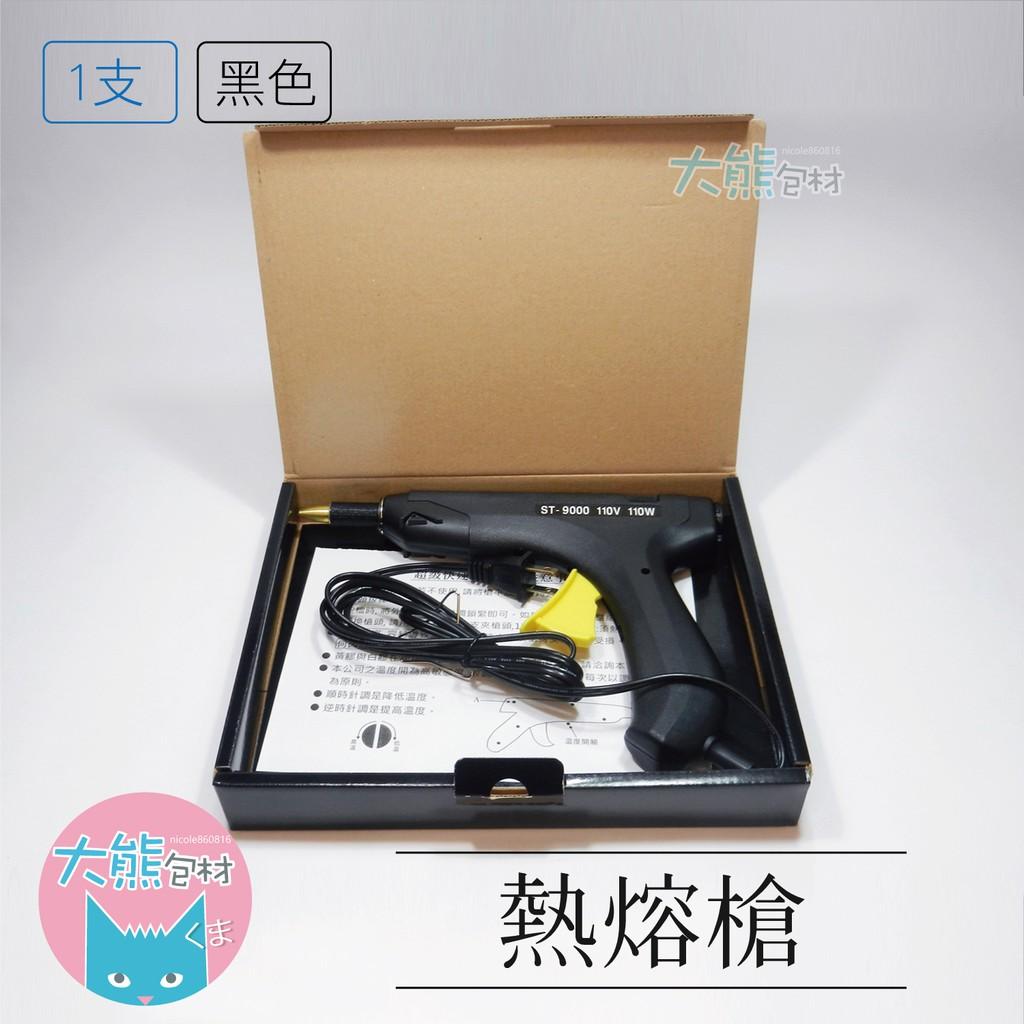 熱熔槍 工業用 高速熱溶膠槍 ST-9000 110W 快速膠槍【大熊包材】