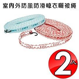 金德恩 台灣專利製造 2入室內外防風防滑晾衣曬被繩450cmx2cm隨機色