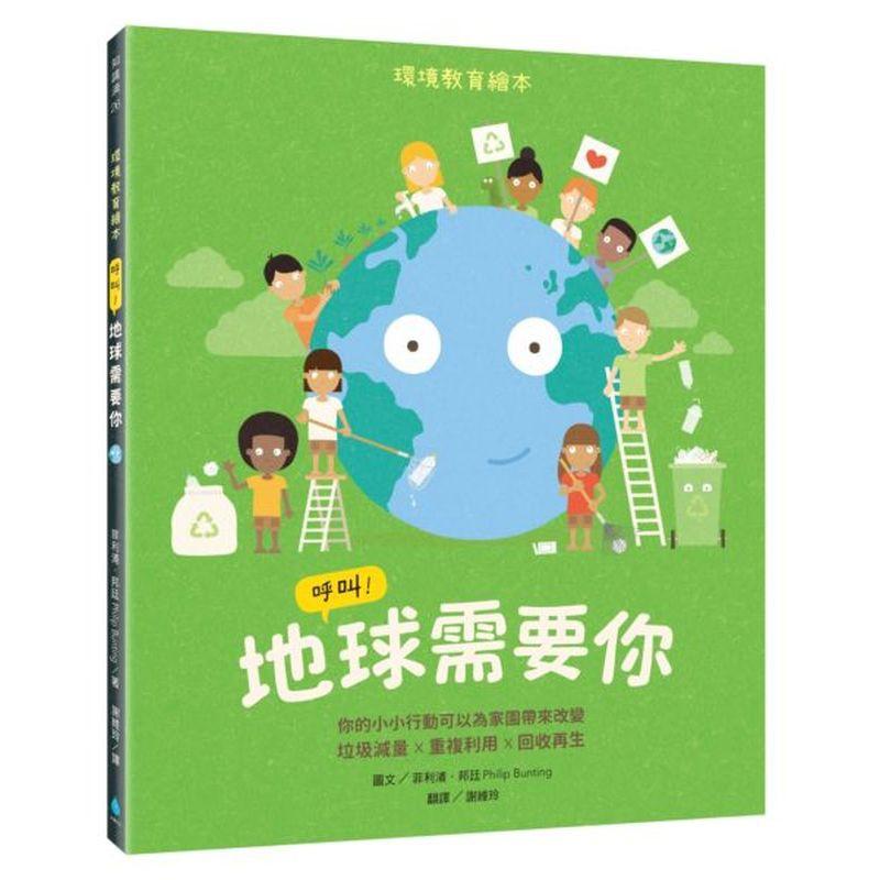 呼叫!地球需要你:環境教育繪本 你的小小行動可以為家園帶來改變 垃圾減量X重......【城邦讀書花園】
