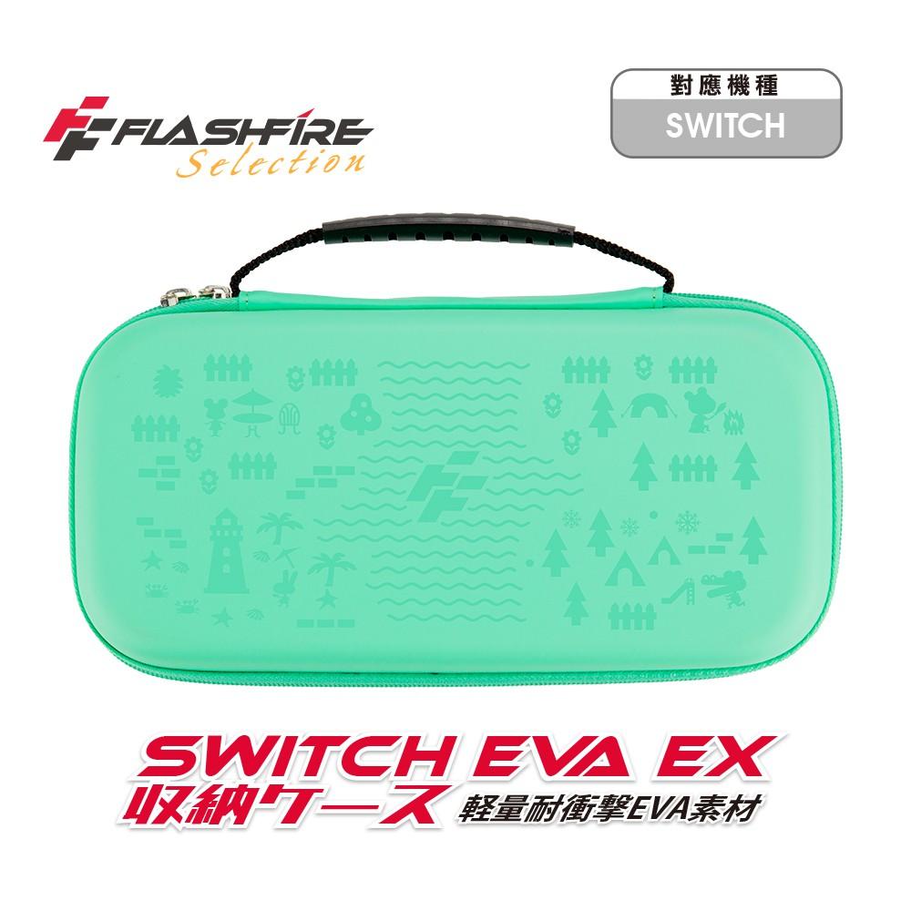 FlashFire EVA EX Switch晶亮收納保護包-湖水綠 動物森友會元素浮水印