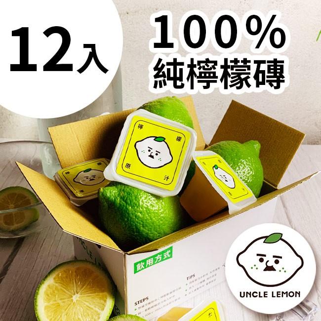 【檸檬大叔】100%純檸檬磚 12入/盒 (25g±9%/入)