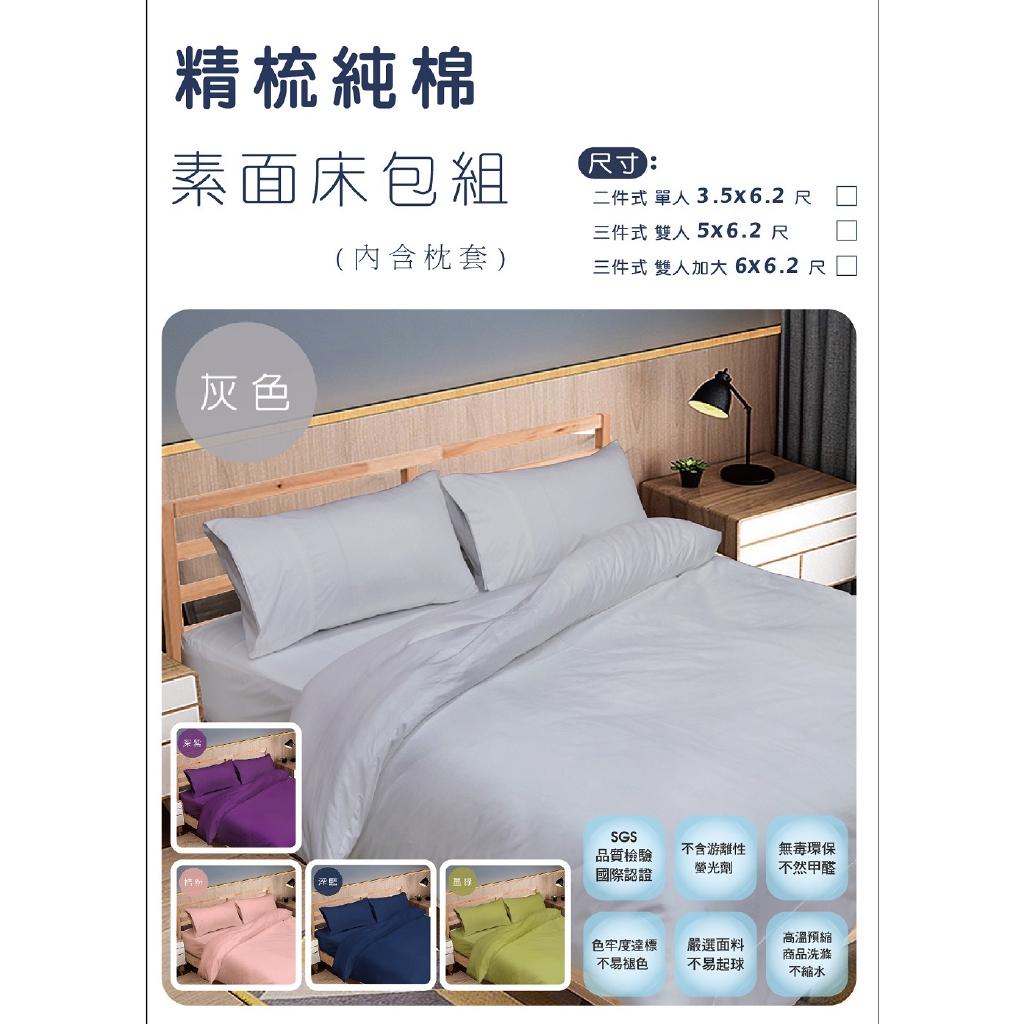 三件式精梳純棉素面床包-雙人(灰色 5X6.2尺)[大買家]