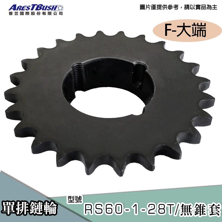 鏈輪 Sprocket RS60-1- 28T (F)