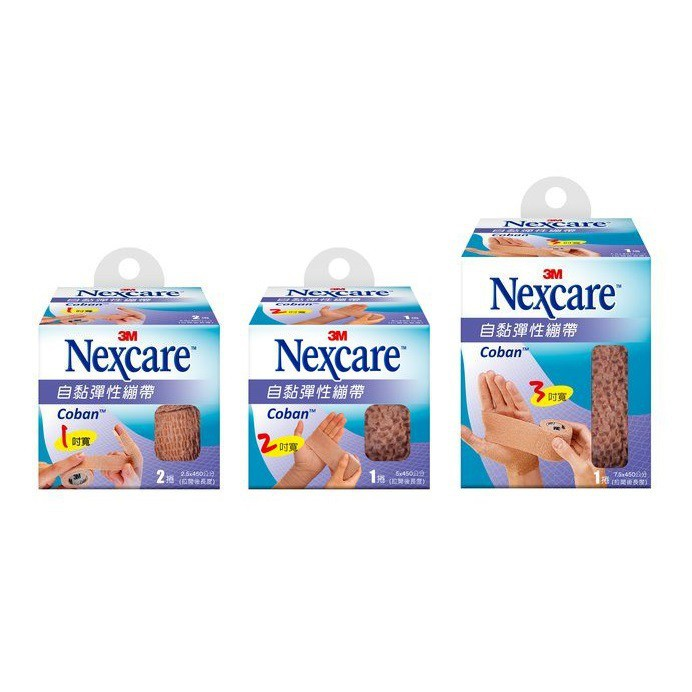 3M Nexcare 自黏彈性繃帶 (1吋/2吋/3吋) 公司貨【立赫藥局】
