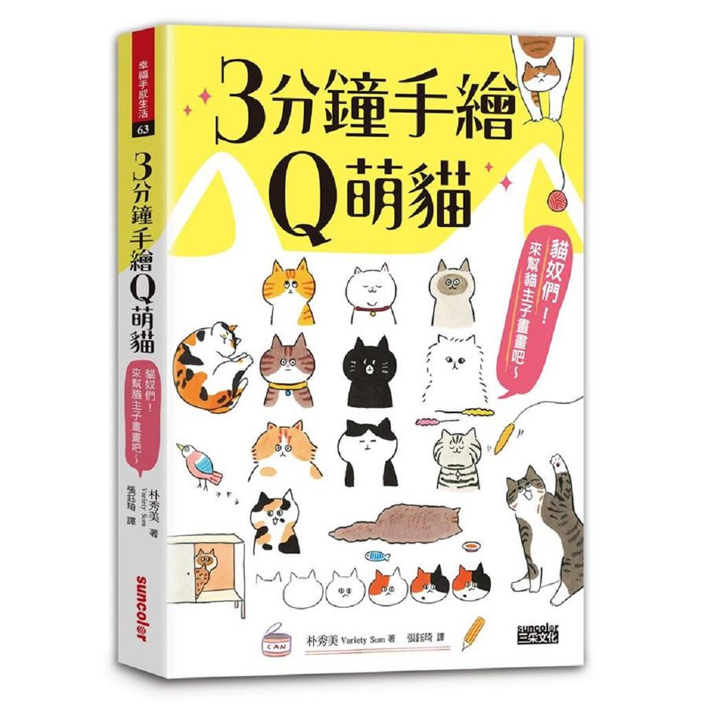 三采文化 3分鐘手繪Q萌貓:貓奴們!來幫貓主子畫畫吧~ 朴秀美(Variety Sum)
