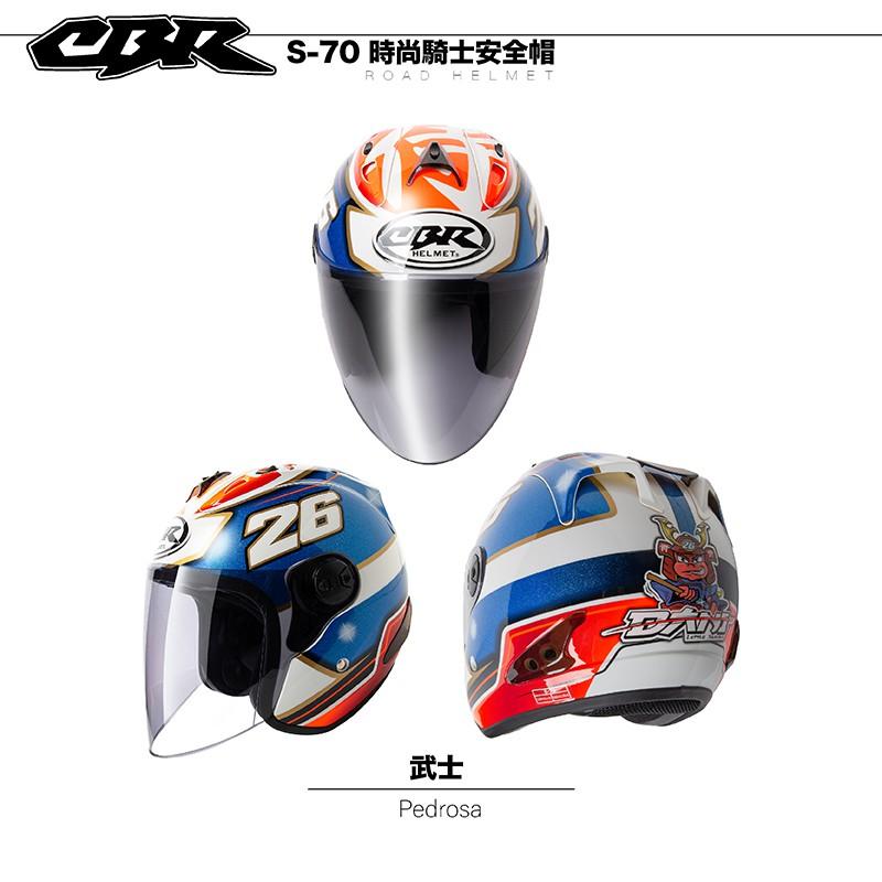 CBR 安全帽 S70 R4 武士 R帽 全可拆洗 半罩 3/4罩 安全帽【送電鍍片 OR 深黑片】
