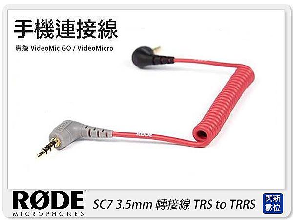 RODE 羅德 SC7 手機轉接線 連接線 TRRS轉接TRS(VideoMic GO / VideoMicro 可用)