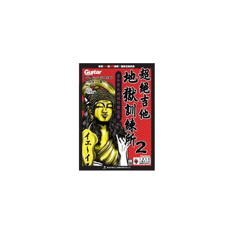超絕吉他地獄訓練所(2):愛和昇天的技巧強化篇[二手書_良好]2909