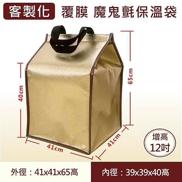 覆膜保溫袋 加高12吋 保冷袋(防潑水) 魔鬼氈 客製化 購物袋 LOGO印刷 保冰袋 鋁箔保溫袋【塔克】
