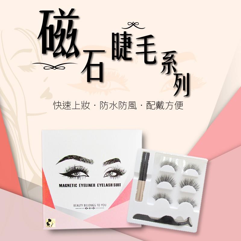【依洛嘉】熱銷推薦 磁吸 磁石假睫毛組合(七種款式可選)