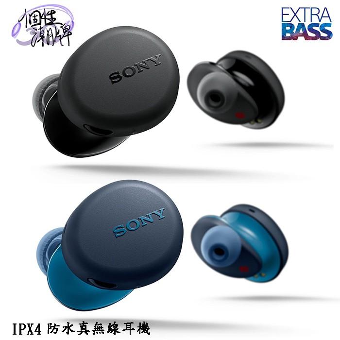 Sony WF-XB700 (贈收納袋) EXTRA BASS 藍牙防水真無線耳機 公司貨一年保固