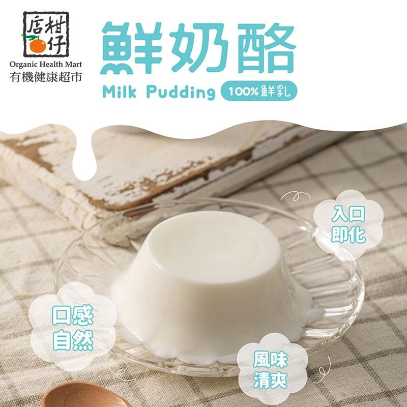 四方鮮奶酪-原味(120g*3/盒)