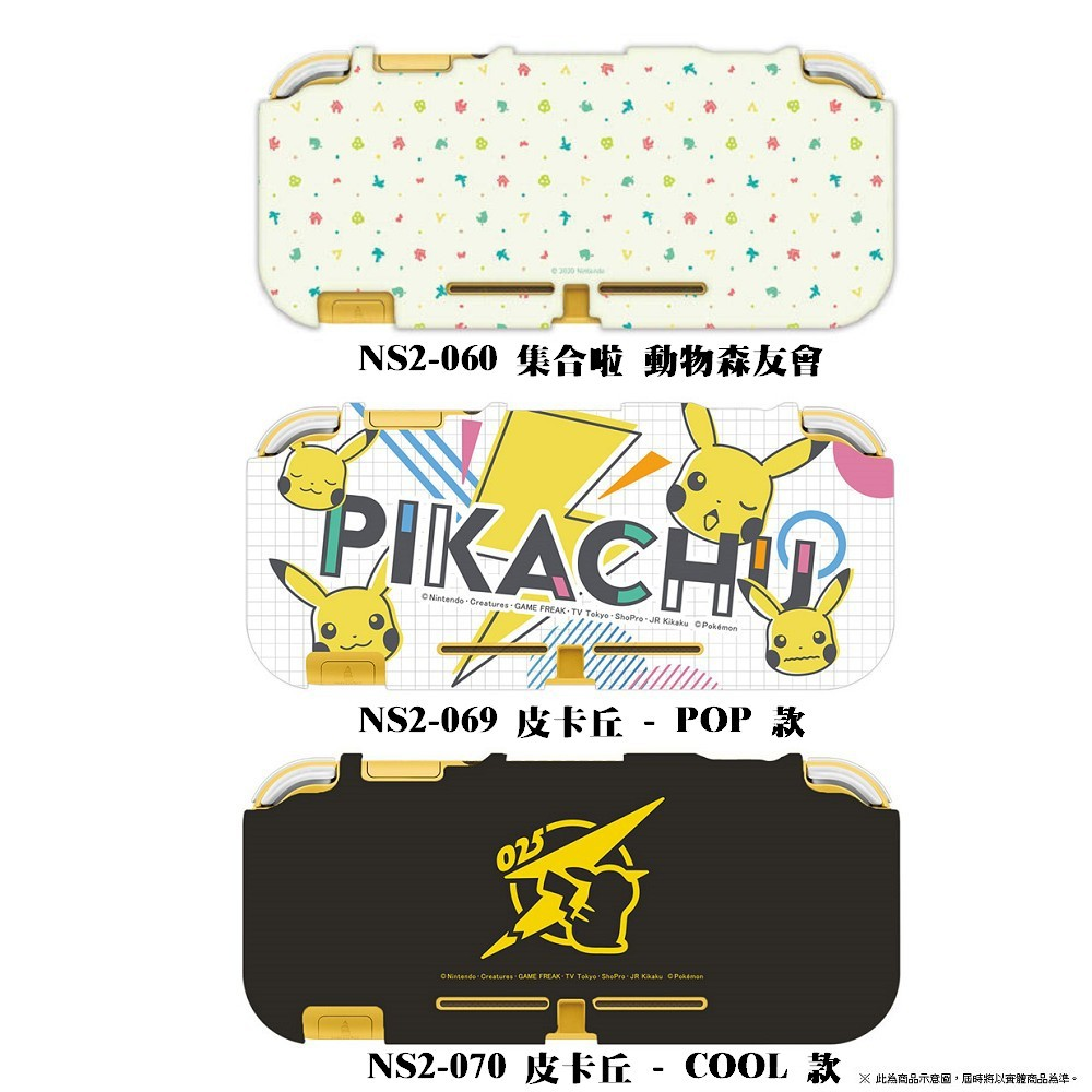 HORI Switch Lite主機 TPU 背蓋保護殼 NS2-060/069/070 動物森友會/皮卡丘【魔力電玩】