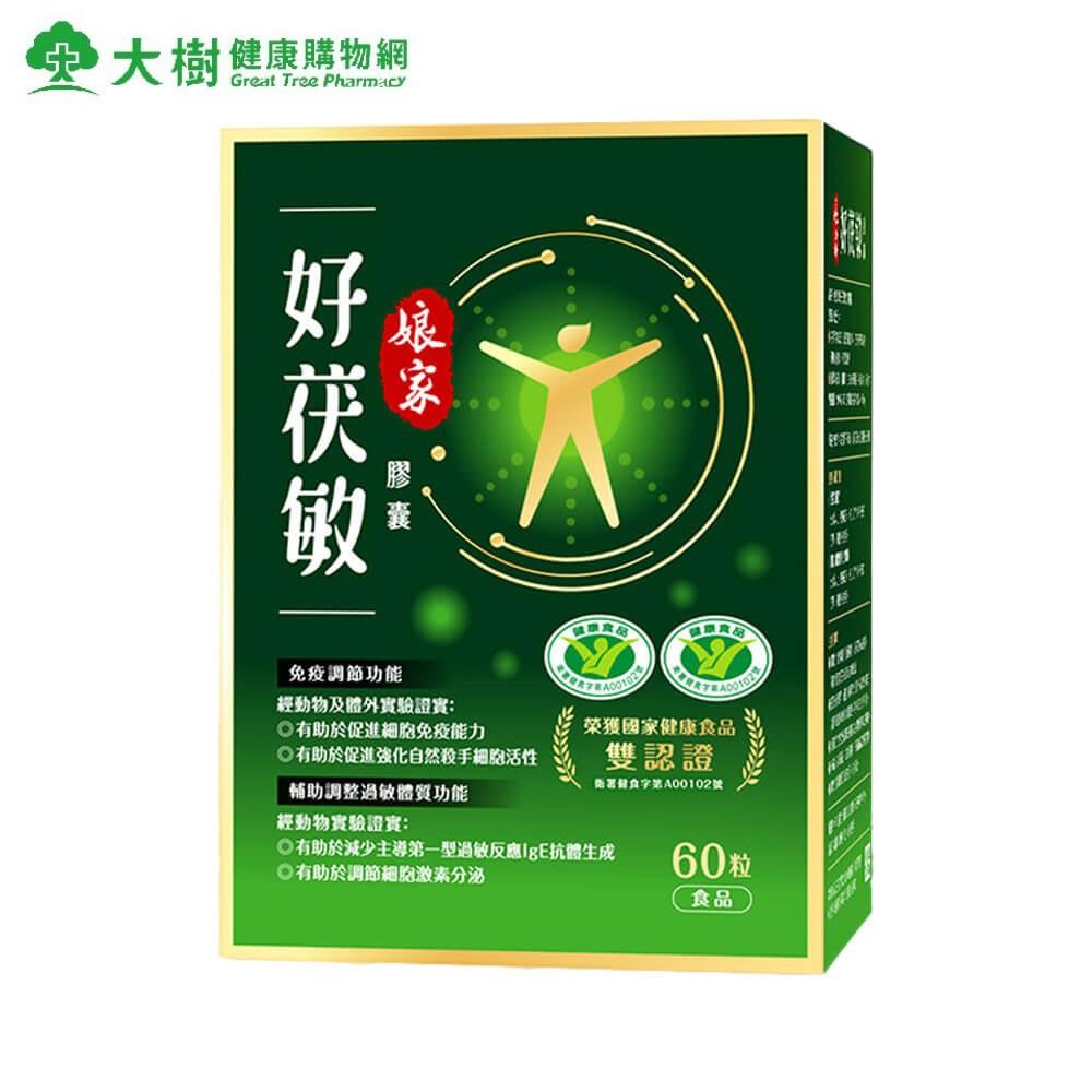 娘家 好茯敏膠囊60粒/盒 120粒/2盒組 (國家健康食品免疫調節、調整過敏雙認證) 大樹