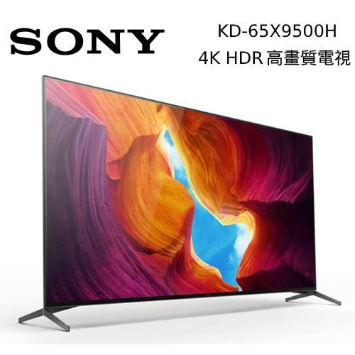 SONY 索尼 65吋 KD-65X9500H 4K LED 65X9500H 液晶電視 公司貨【私訊再折】