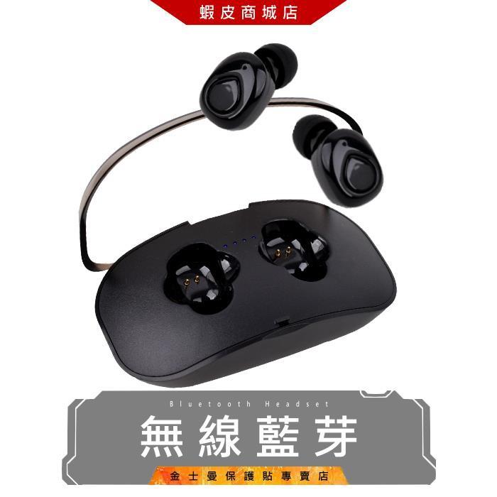 真無線 XI8S 藍芽耳機 無線 藍芽 運動耳機 迷你耳機 無線耳機 耳機 音樂耳機 雙耳通話 (金士曼)