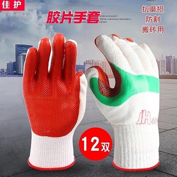 防割手套佳護膠片手套勞保工地搬磚線膠浸膠涂膠手套防割防滑耐用手套