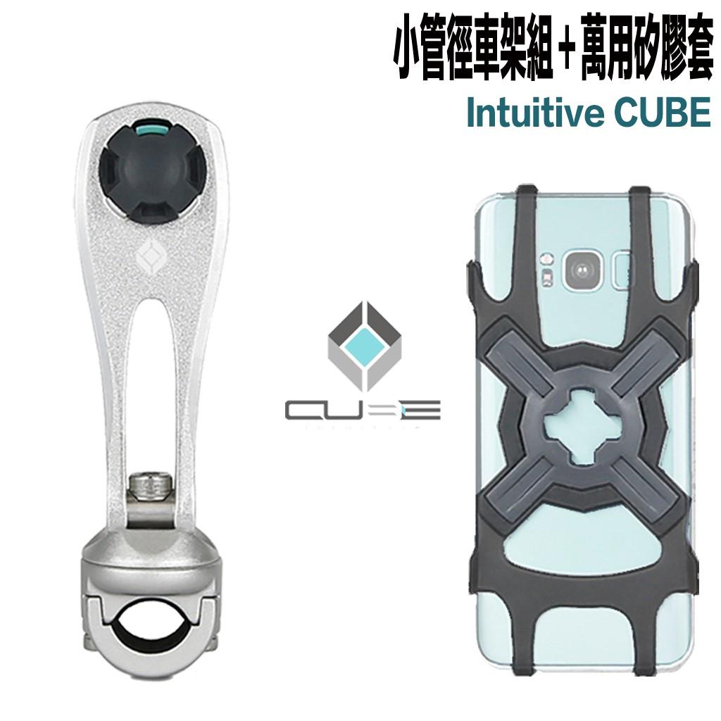 Cube X-Guard 無限扣 手機架 萬用矽膠套+銀 小管徑車架組 組合 重機 gogoro 適用