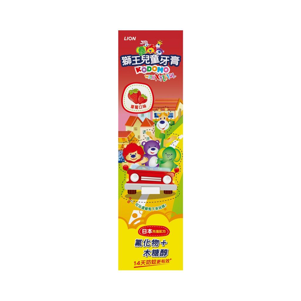 獅王兒童牙膏-草莓45g單入