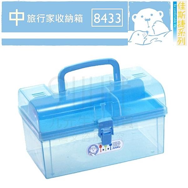 【九元生活百貨】佳斯捷 8433 中旅行家收納箱 分格整理盒 手提工具箱 MIT
