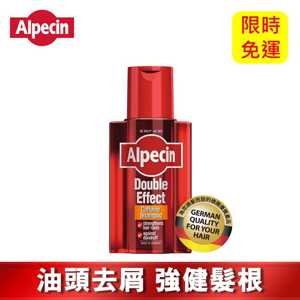 【Alpecin】油頭去屑強健髮根 雙效咖啡因抗頭皮屑洗髮露 200ml