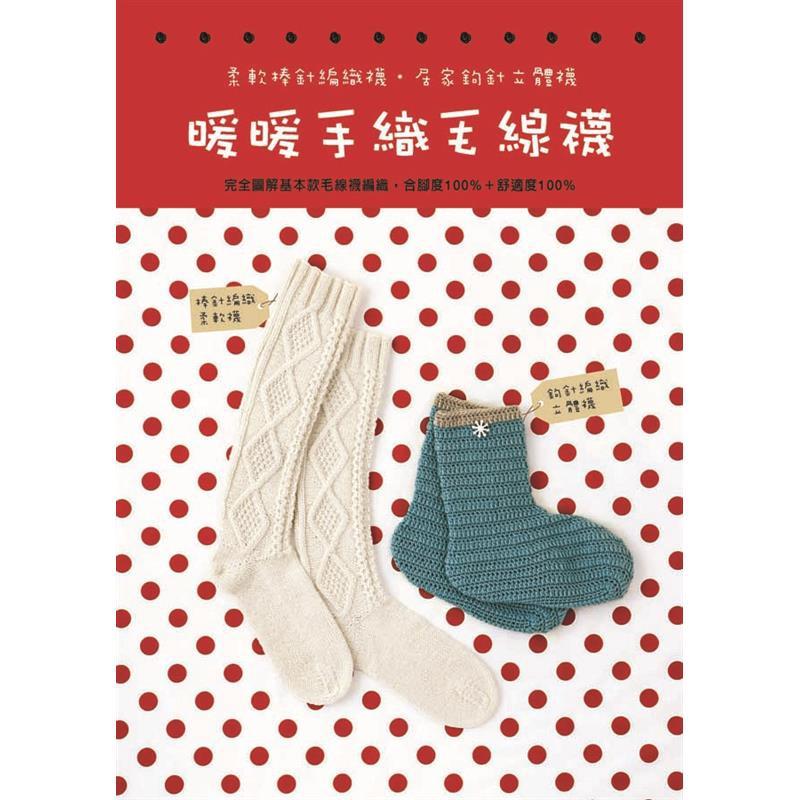 暖暖手織毛線襪[二手書_良好]6707
