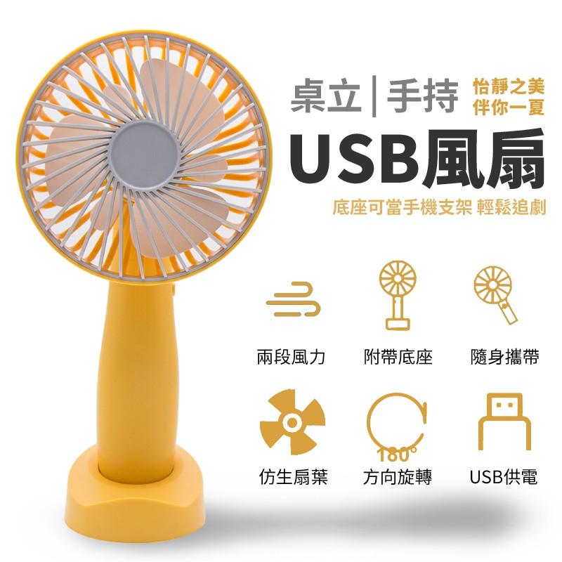 KD129 桌立/手持USB風扇(黃)