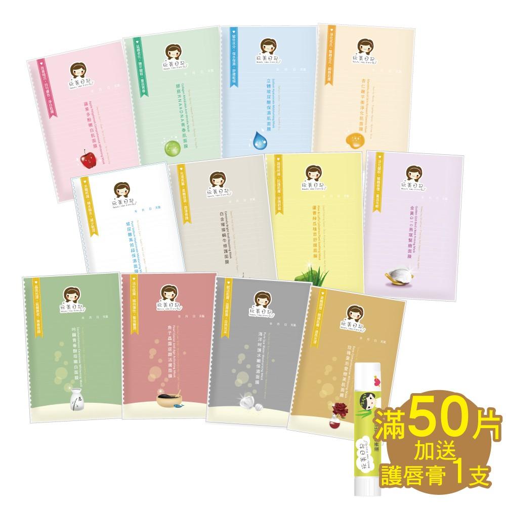 玩美日記 12 款熱銷面膜(滿50片加送輕涼護唇膏1支)