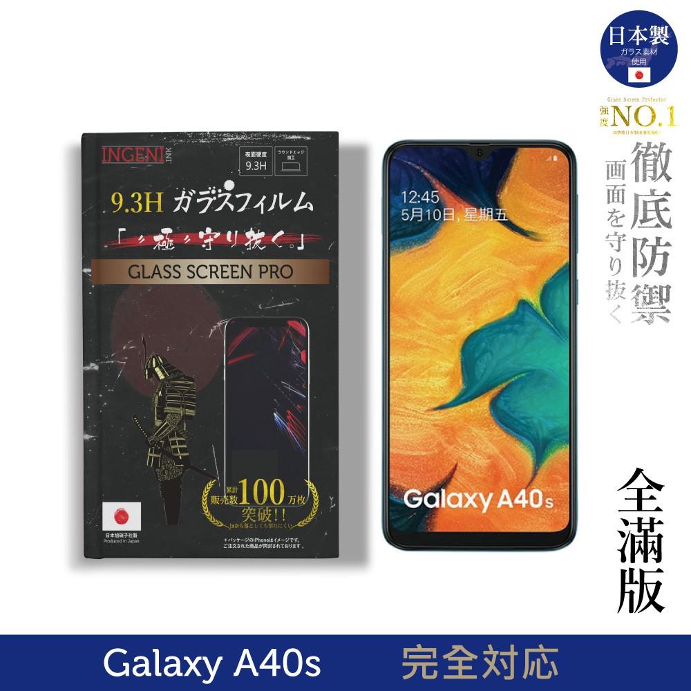 【INGENI徹底防禦】日本製玻璃保護貼 (全滿版 黑邊) 適用 Samsung Galaxy A40s