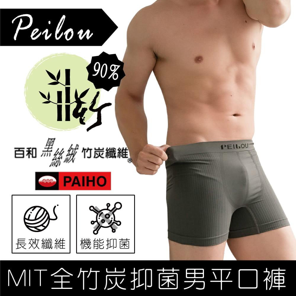 台灣製全竹炭抑菌男四角褲