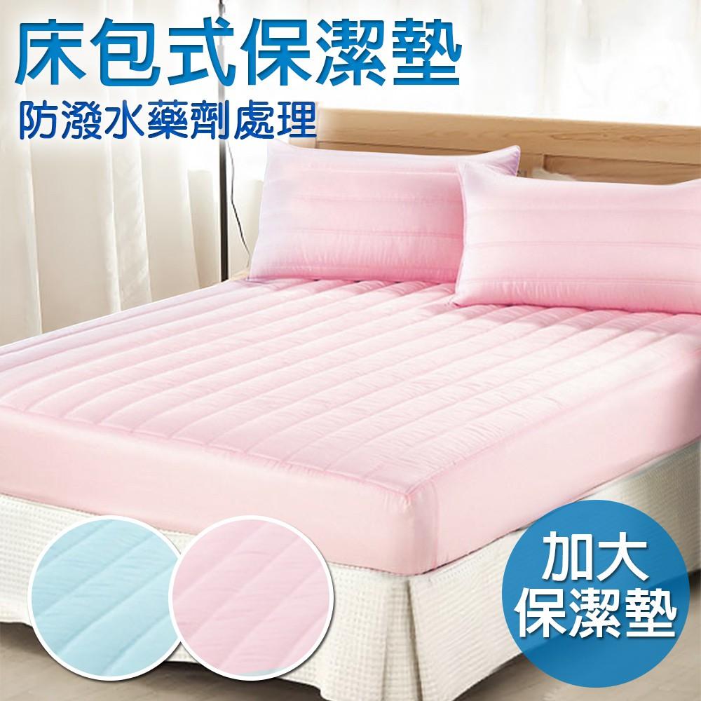 台灣製3M防潑水專利加大一件式鋪棉床包式保潔墊 粉紅
