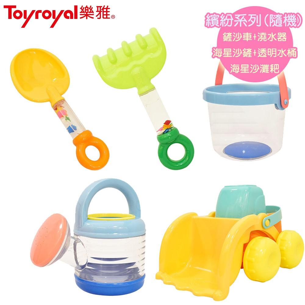 日本《樂雅 Toyroyal》繽紛沙灘戲水玩具組(隨機)
