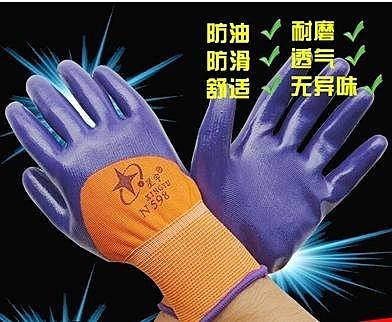 防割手套N598丁腈星宇勞保手套耐磨浸膠涂膠防油防滑勞動工作防護防割