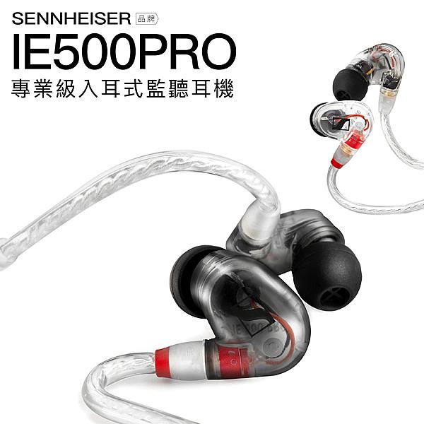 【送多功能3C收納包】Sennheiser 森海塞爾 IE500 PRO 新一代專業入耳式監聽耳機 【邏思保固一年】