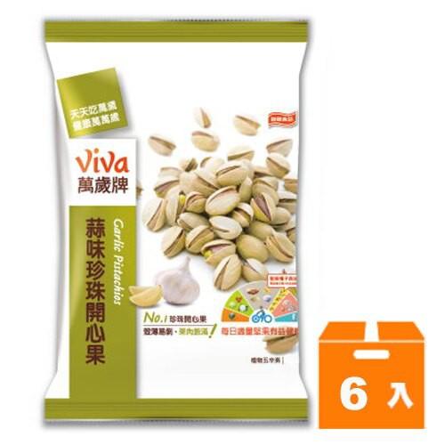 萬歲牌 蒜味 珍珠開心果 100g (6入)/箱【康鄰超市】