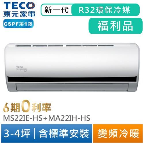 [福利品]東元TECO 3-4坪R32變頻冷暖冷氣 MS22IE-HS+MA22IH-HS (含基本安裝+舊機回收)