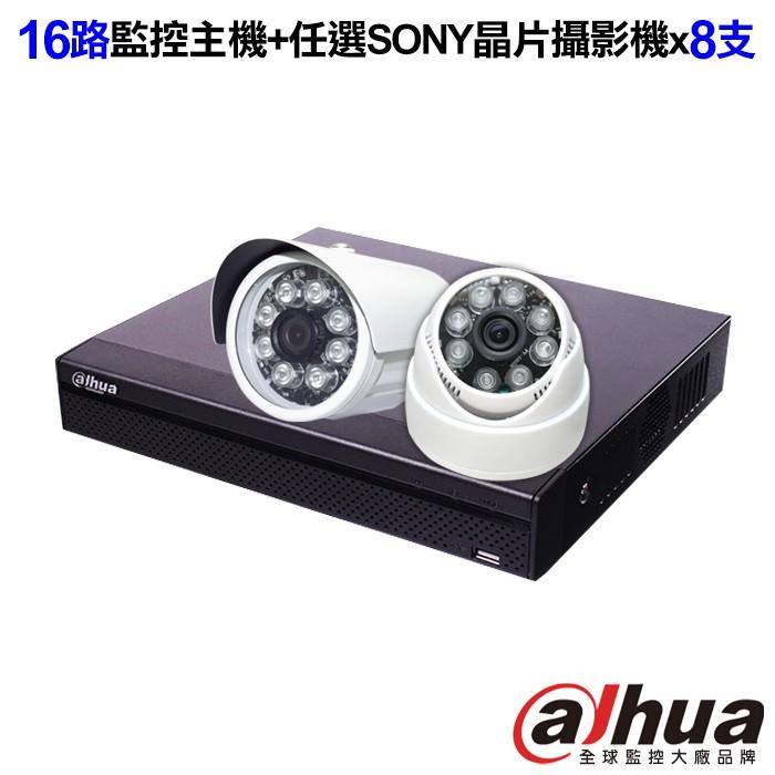 監視器 H.265 大華 16路1聲 CVI AHD 4MP DVR + SONY 1080P 紅外線防水攝影機x8支