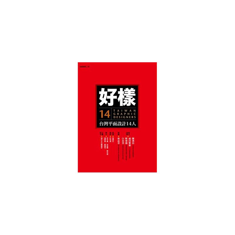 好樣:台灣平面設計14人[二手書_良好]5276