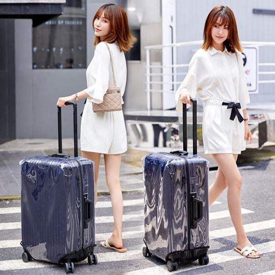免拆防水箱套加厚pvc透明行李箱保護套拉桿旅行箱防塵202426289寸
