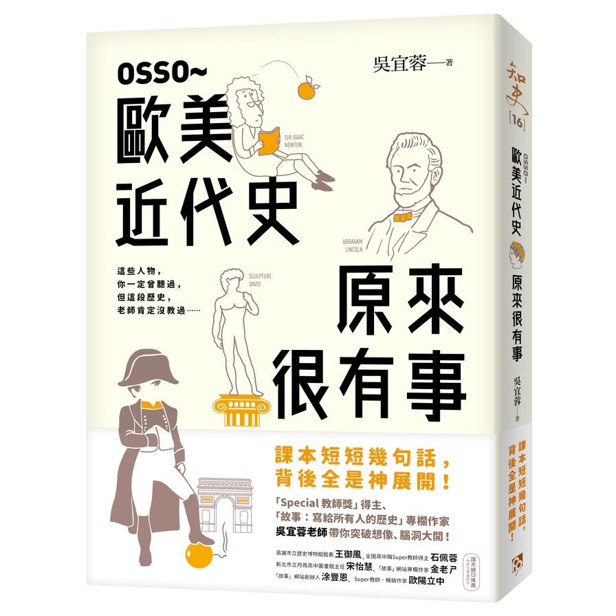 OSSO歐美近代史原來很有事