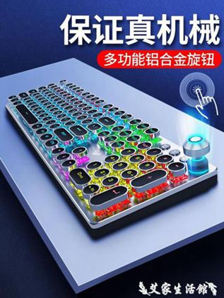 蒸汽朋克游戲機械鍵盤青軸黑軸茶軸復古臺式筆記本電腦有線外設電競吃雞
