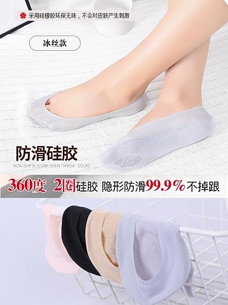 襪子 浪莎船襪女淺口隱形短襪子夏天薄款純棉底夏季硅膠防滑脫冰絲襪 瑪麗蘇