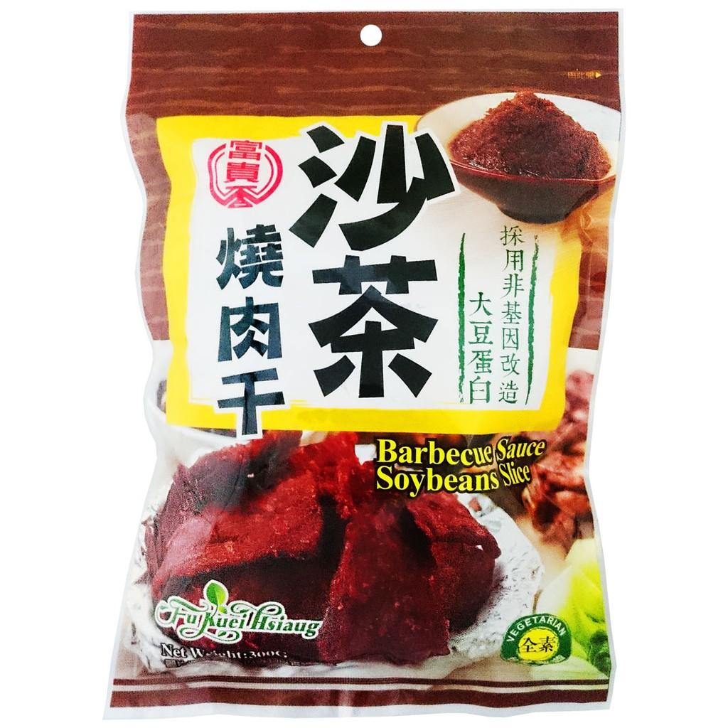 【富貴香】富貴香沙茶燒肉干(300g)(全素)