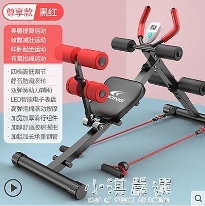 腹肌健身器懶人健腹仰臥起坐運動健身器材收腹機家用女卷腹CY『小淇嚴選』