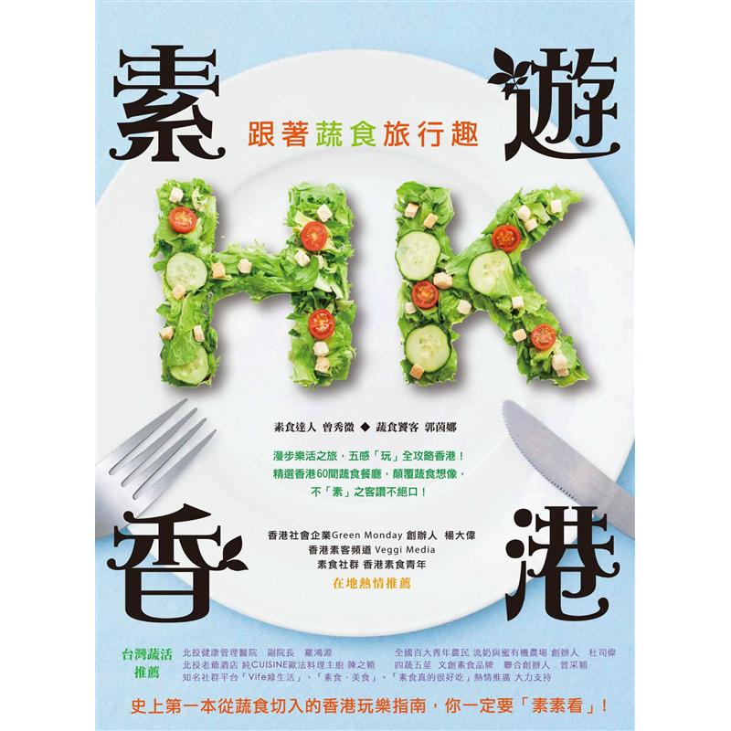 素遊香港:跟著蔬食旅行趣[二手書_良好]3854