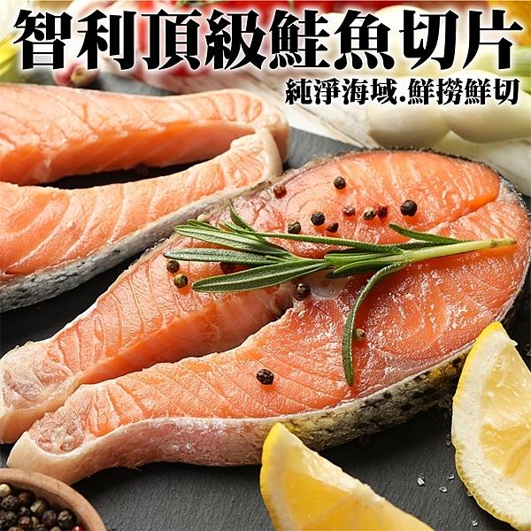 【海陸管家】智利頂級鮭魚切片1片(260g±10%/片)