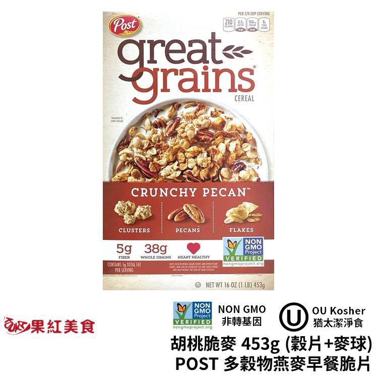 POST 猶太潔食 胡桃 脆麥 多穀物 燕麥 早餐 麥片 453g 堅果 穀物 脆片 穀片