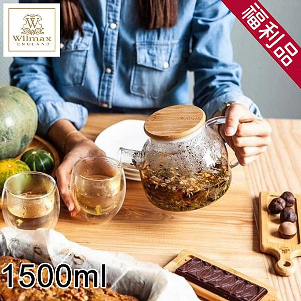 【英國WILMAX】日式茶濾短嘴竹蓋把手耐熱玻璃壺/花茶壼(1500ML)附雙層弧形隔冰耐熱玻璃杯1入福利品