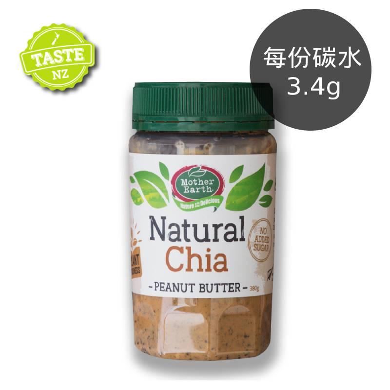 [紐西蘭 Mother Earth] 花生醬 (380g/罐) 超級奇亞籽(全素)
